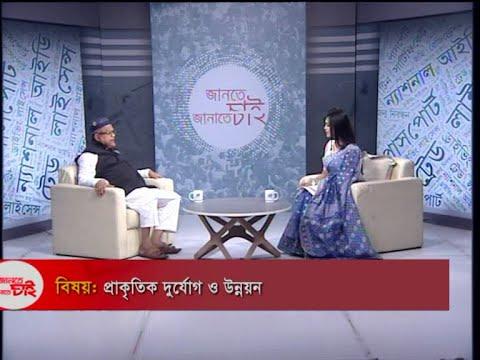 Jante Chai Janate Chai- EP 36 || বিষয়: প্রাকৃতিক দুর্যোগ ও উন্নয়ন || 31 August 2020 || ETV Lifestyle