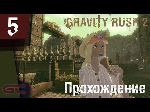 GRAVITY RUSH 2 ● Прохождение #5 ● АД И САДОМИЯ