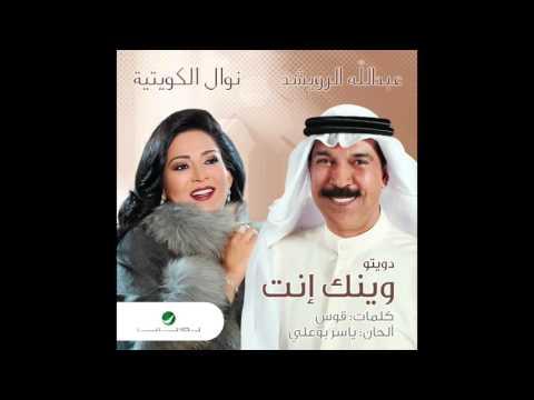 """اسمع- """"وينك أنت"""" لعبد الله الرويشد ونوال الكويتية"""