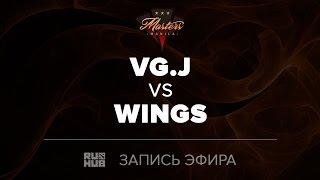 VG.J vs Wings, Manila Masters CN qual, game 2 [Tekcac, LightOfHeaveN]
