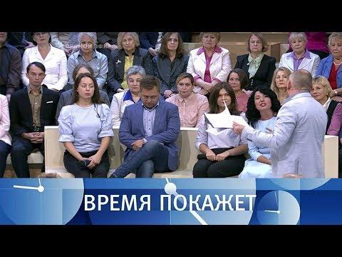 Воеing над Донбассом: секретные материалы. Время покажет. Выпуск от 17.09.2018 - DomaVideo.Ru