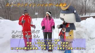 むすび丸ニュース 2014.2.7『スノーランド イン ハイルザーム栗駒』