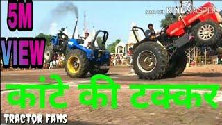 Tractor Tochan sonalika John Deere Swaraj
