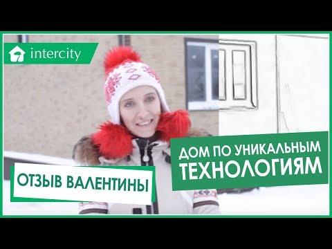 """Дом """"Интерсити"""" с утеплителем Холлофайбер СТРОЙ"""