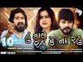 Vijay suvada new song - Hu kale rahu ke na rahu - HD gujarati song new 2018