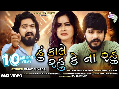 Video Vijay suvada new song - Hu kale rahu ke na rahu - HD gujarati song new 2018 download in MP3, 3GP, MP4, WEBM, AVI, FLV January 2017