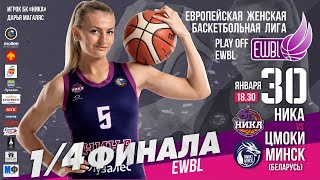 BC Nika – Tsmoki-Minsk – EWBL 2019/20