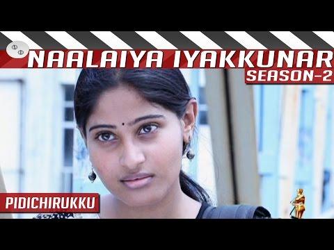 Pidichiruku-Tamil-Short-Film-by-N-Rajesh-Kumar-Naalaiya-Iyakkunar-2-Epi-20