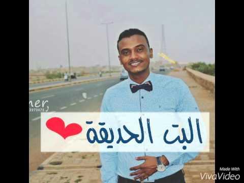 البت الحديقة 💕 Dr.Ahmed Makki Eldirdiri