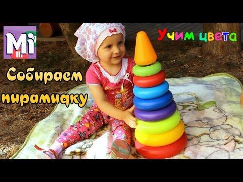 Собираем пирамидку, учим цвета. Разноцветная развивающая большая пирамида игрушка для детей
