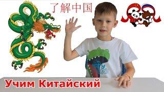 Челлендж Учим Китайский Challenge Learning Chinese 学习中国
