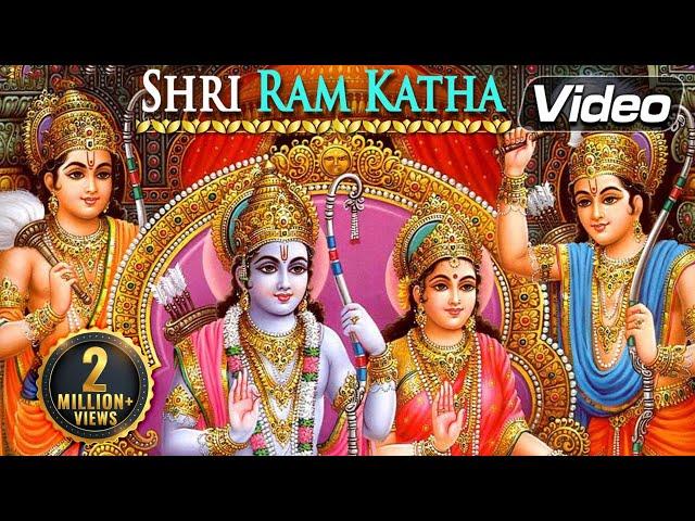 Shri Ram Katha Raghupati Raghav Raja Ram