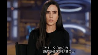 ジェニファー・コネリー、演じた女科学者チレンの心境語る/映画『アリータ:バトル・エンジェル』一部特典映像
