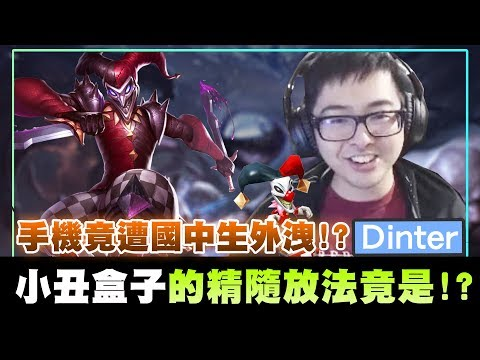 DinTer 手機外洩遭粉絲狂Call!!?