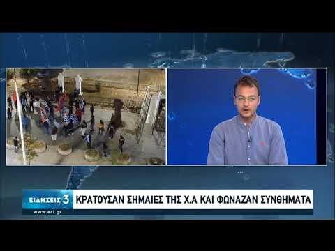 Εμφάνιση χρυσαυγιτών στη Θεσσαλονίκη | 11/10/2020 | ΕΡΤ