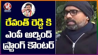 BJP MP Dharmapuri Arvind Counter To MP Revanth Reddy Comments