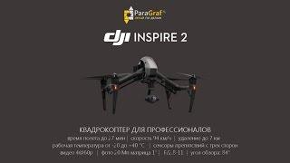ParaGraf.ru | Видеоролик распаковки квадрокоптера DJI Inspire 2