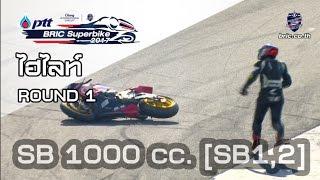 Download Lagu [HL] PTT BRIC SBK 2017 -Round 1- [Superbike 1000 cc.] [SB1,2] Mp3