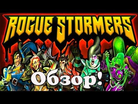 обзор Rogue Stormers