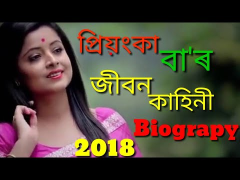 Video Priyanka bharali success story and Biography download in MP3, 3GP, MP4, WEBM, AVI, FLV January 2017