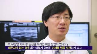 <b>유방암</b> 치료 후 임신을 하려면 어떤 방법이 있나요? 미리보기 썸네일