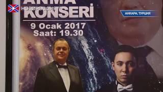 В Анкаре назовут улицу в честь Андрея Карлова