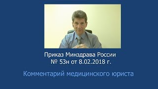 Приказ Минздрава России от 8 февраля 2018 года N 53н