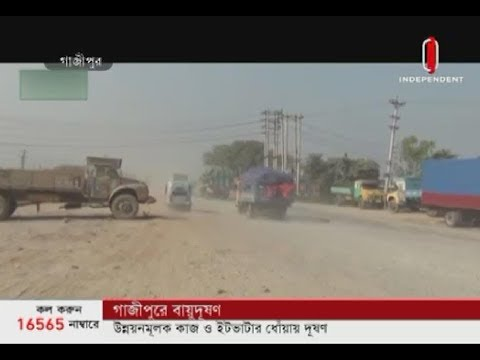 Dev works and fumes from brick kilns pollute Gazipur's air (06-12-2019) Courtesy: Independent TV