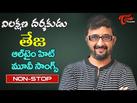 Director TEJA Birthday Special | All Time Hit Telugu Movie Video Songs Jukebox | Old Telugu Songs