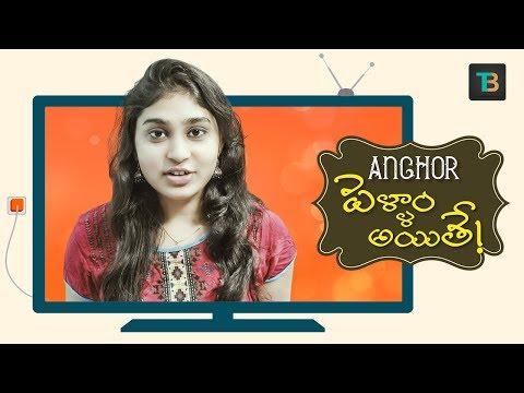 Anchor Pellam Ayithe? || Latest Telugu Short Film 2018 || Thopudu Bandi