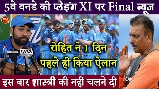 कल के मैच के लिए रोहित की टीम आज ही फाइनल.. शास्त्री की नहीं रोहित की चली