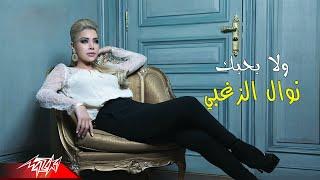 Nawal El Zoghby - Wala Bahebak