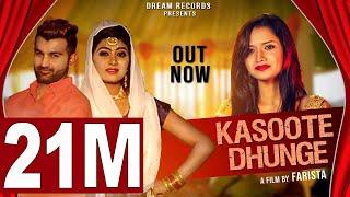 Video Kasoote Dhunge | Amit Dhull | Sonika Singh | Ruchika Jangid | New Haryanvi Songs Haryanavi 2019 Dj download in MP3, 3GP, MP4, WEBM, AVI, FLV January 2017