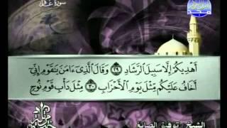 المصحف المرتل 24 للشيخ توفيق الصائغ حفظه الله