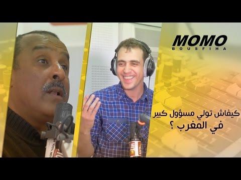 Momo avec Said Naciri - كيفاش تولي مسؤول كبير في المغرب ؟ (видео)