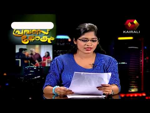 Pravasalokam 30 10 2014 PT 1/3 31 October 2014 12 AM