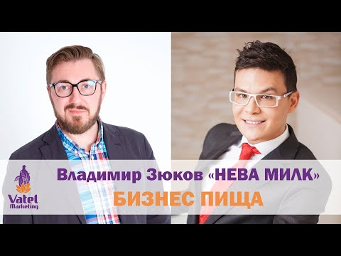 Владимир Зюков / Нева Милк / БИЗНЕС ПИЩА #4