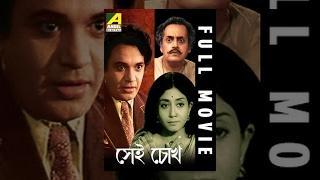 Sei Chokh | সেই চোখ | Bengali Full Movies | Uttam Kumar Movies | Uttam kumar | Mahua Raychowdhury