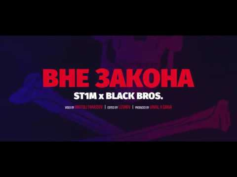ST1M & BLACK BROS. - Вне закона