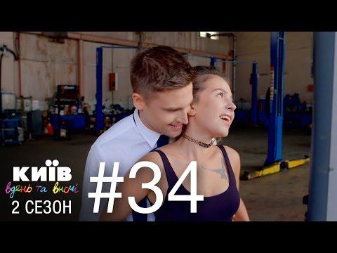 Киев днем и ночью - Серия 34 - Сезон 2 (видео)