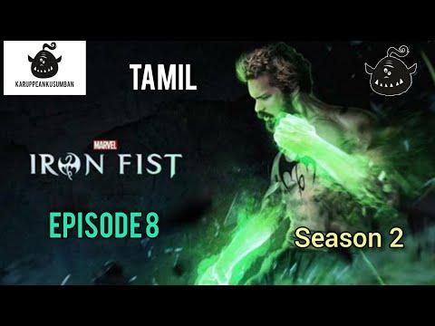 The Marvel's Iron Fist season 2 episode 8 explained in tamil | KARUPPEAN KUSUMBAN