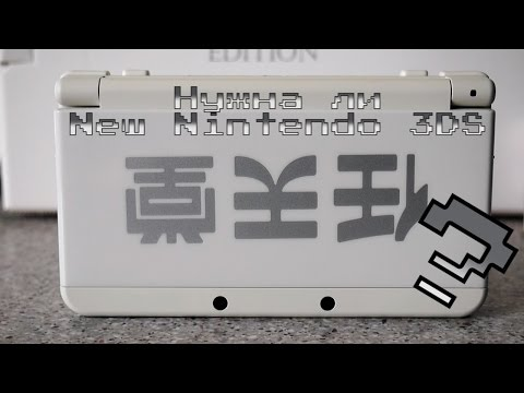Накладываем руки на New Nintendo 3DS Ambassador Edition.