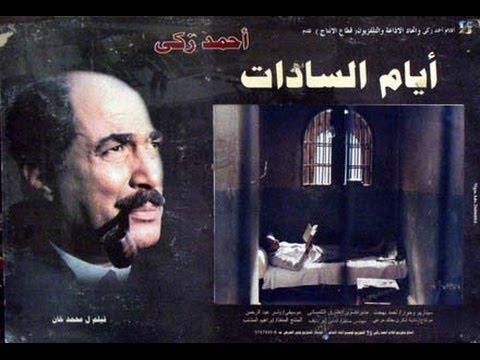 Days of Sadat with English Subtitle Full Movie فيلم أيام السادات نسخة كاملة
