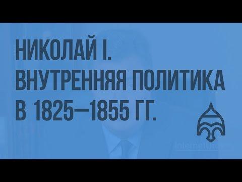 что николай 1 сделал для россии кратко