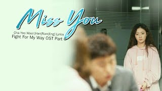 I Miss U - Cha Yeoul [Han|Rom|Eng] Lyrics Fight For My Way OST Part 6
