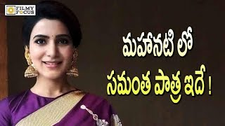 Video Samantha Role in Mahanati Movie || Keerthy Suresh || Mahanati || Samantha  - Filmyfocus.com MP3, 3GP, MP4, WEBM, AVI, FLV April 2018