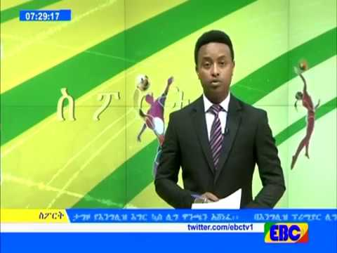 EBC Sport News on የካቲት 20/2009 | FEB 27/2017