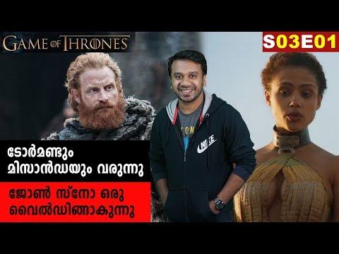 Game of Thrones Season 3 ep 1-Valar Dohaeris Review In Malayalam | FilmiBeat Malayalam