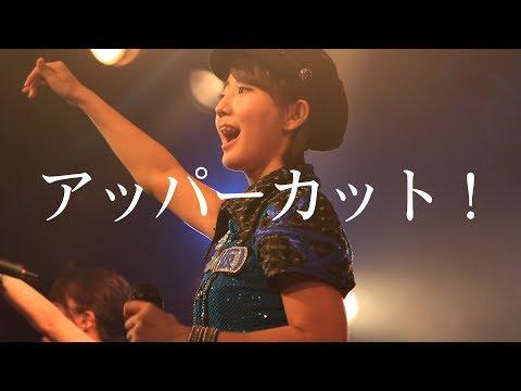 アッパーカット! アップアップガールズ(仮) LIVE #アプガ