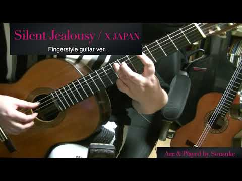 Silent Jealousy (X JAPAN) ソロギター/Classical guitar ver.(Arr.Sousuke)